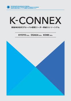 K-CONNEX Introduction