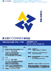 8th_k-connex_meeting
