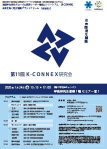 9th_k-connex_meeting
