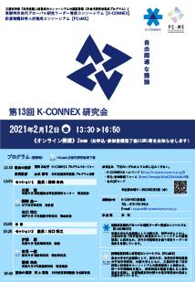 13th_k-connex_meeting