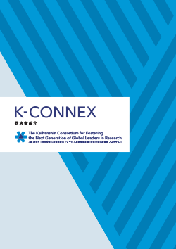 K-CONNEX Researchers